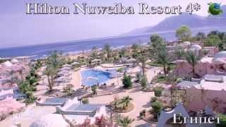 видео Отзывы об отеле » Helnan Nuweiba Bay Resort (Хелнан Нувейба Бей Ризот) 4* » Нувейба » Египет , горящие туры, отели, отзывы, фото
