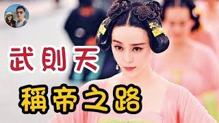 穆Sir講故 EP16|武則天如何從才人成為中國唯一的女皇帝?