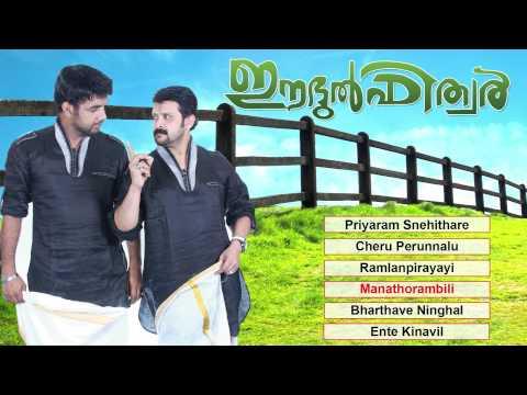 Eid Ul Fithr 2015-2016   Malayalam Mappila Songs   Audio Jukebox