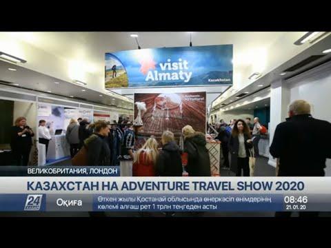 Казахстанские компании приняли участие в выставке «Adventure Travel Show 2020»