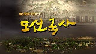 도선국사 - 특집다큐멘터리