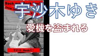 snow rabbit feat. 鈴木ゆき の楽曲『Rock me, Rock You!』のミュージッ...
