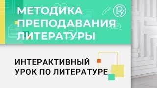 Методика преподавания литературы. Модуль 2.3
