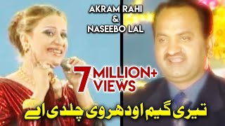 Teri Game Auder Vee Chaldi Ae - Akram Rahi & Naseebo Lal