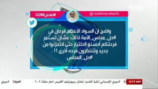 تفاعلكم: حل البرلمان الكويتي ومغردون يبدؤون الانتخاب مبكرا