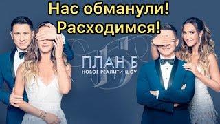 Бузова и Батрутдинов ПАРА / План Б Бузова смотреть онлайн / План Б ТНТ