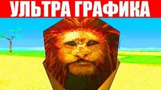 ИГРЫ С САМОЙ УЖАСНОЙ ГРАФИКОЙ , ОТ КОТОРОЙ ТОШНИТ !!!