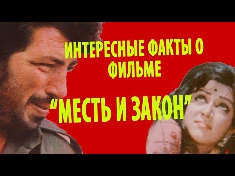 """""""Месть и закон"""": интересные факты о фильме"""