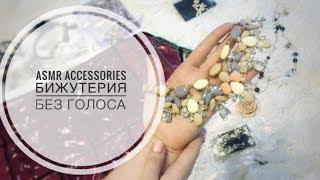 ASMR My Accessories  АСМР бижутерия БЕЗ ГОЛОСА