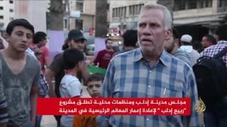 المعارضة تعيد إعمار مدينة إدلب