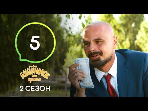 Сериал Будиночок на щастя 2 сезон. Серия 5 | Комедия 2020