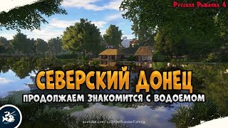 Рыбалка на реке Северский Донец Driler Русская Рыбалка 4
