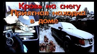 Кровь на снегу. Брошенная машина, заброшенный дом. Приятная находка - Покинутый Мир
