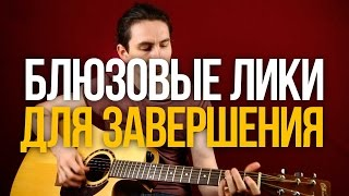 Как эффектно закончить блюз - Блюзовые лики - Уроки игры на гитаре Первый Лад