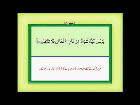 Surah Ar Rahman with Urdu Translation, Listen   Download Surah Rahman MP3 Audio Online
