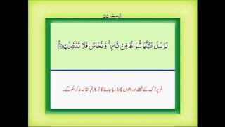 Surah Ar Rahman with Urdu Translation, Listen   Download Surah Rahman MP3 Audio Online