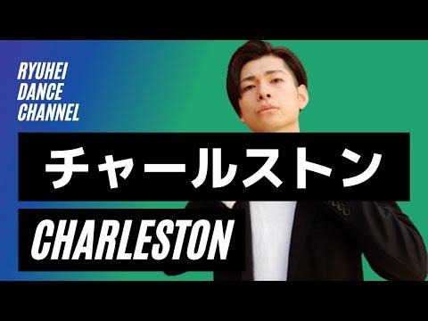 【チャールストン】ヒップホップダンスの基本ステップ