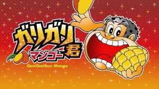 ガリガリ君「マンゴー・元気ドリンク篇」CM(15秒)