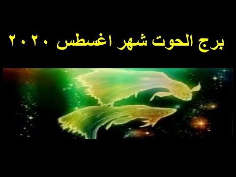 Photo of الابراج اليوم# توقعات برج الحوت شهر أغسطس أب 2020 – عالم الابراج