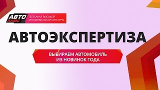 Автоэкспертиза - Выбираем автомобиль из новинок года - АВТО ПЛЮС