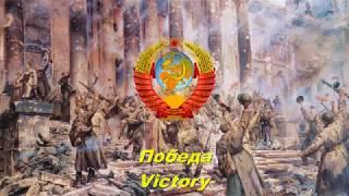 Победа - Victory (Soviet song)