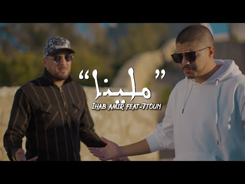 Ihab Amir Ft. 7-TOUN Mallina (EXCLUSIVE Music Video)   (  &  -  (