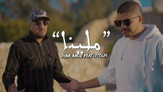 Ihab Amir Ft. 7-TOUN Mallina (EXCLUSIVE Music Video) | (إيهاب أمير & سبعتون - ملينا (حصريآ