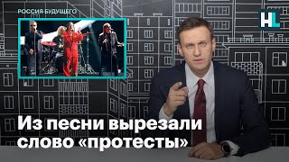 Навальный о том, как из песни группы «Би-2» вырезали слово «протесты»