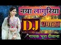 मेरी फेयर लवली लेजा जोगनी Laguriya dj new 2019 गायक भूरा दीवाना new languriya 2019