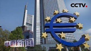 [中国新闻] 关注中美经贸摩擦 欧洲央行:贸易战对经济极度不利 | CCTV中文国际