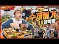 도전먹방 햄버거 10개 20분 도전먹방 최초실패..?  hamburger challenge mukbang eatingshow 히밥