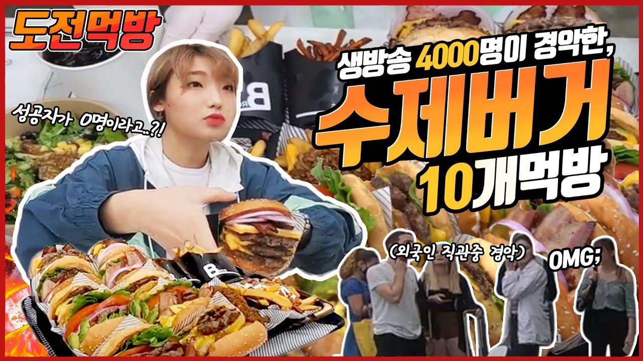 [도전먹방] 햄버거 10개 20분 도전먹방 최초실패..  hamburger challenge mukbang eatingshow 히밥