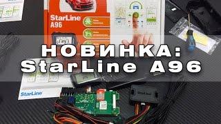 Star Line A96 - Автозапуск , надёжная охрана , бесключевой запуск , телематика