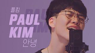 서울예대 뮤지컬배우는 어떻게 노래할까?! 폴킴 (Pau…