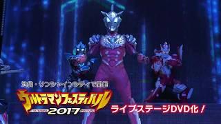 『ウルトラマンフェスティバル2017』第1部&第2部 スペシャルプライスセットDVD 12月6日発売! thumbnail