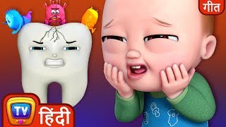 नहीं नहीं मेरे दांत साफ करो सॉंग (No No Brush My Teeth Song) - Hindi Rhymes For Children - ChuChu TV