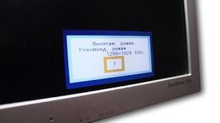 Неоптимальный режим монитора 1280x1024 60 Hz .Решение проблемы тут