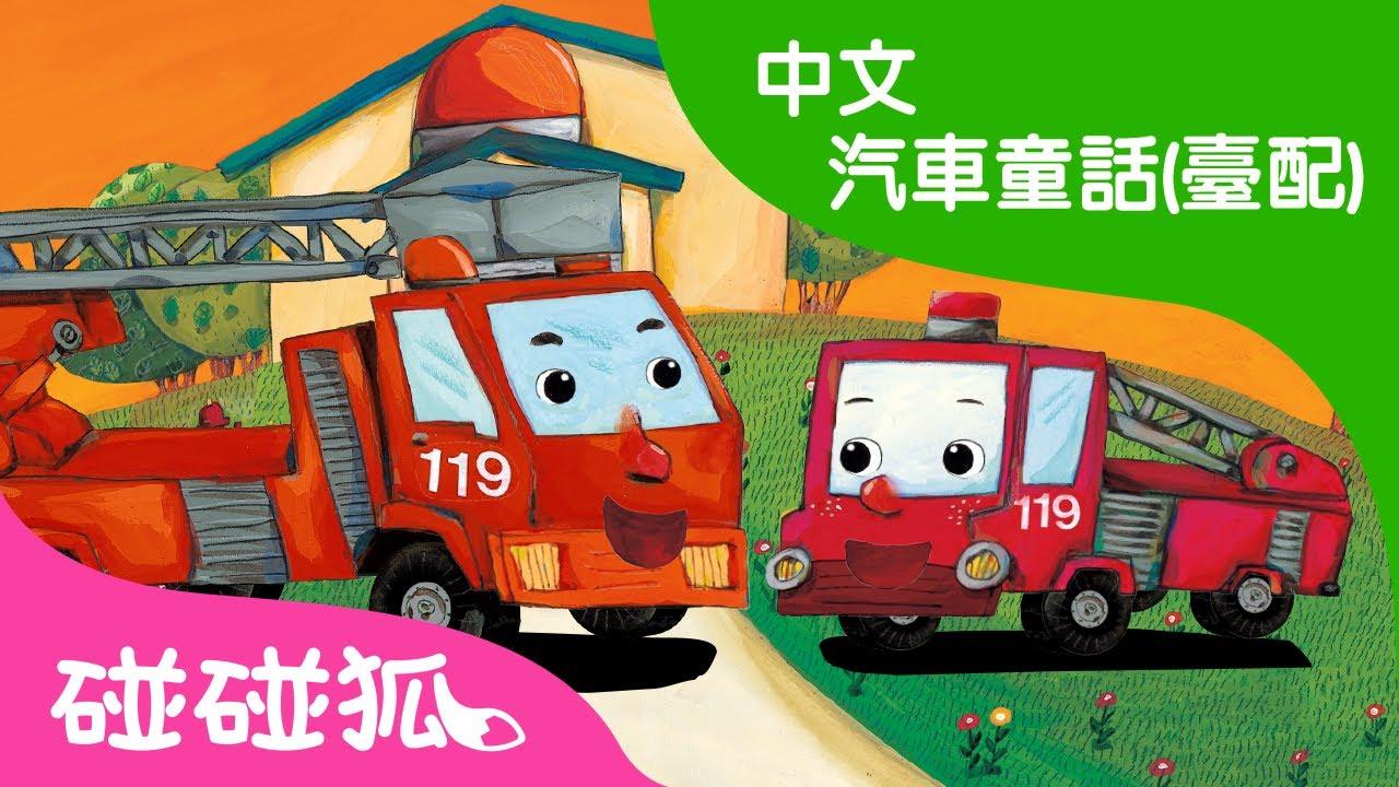 消防車瑞德兄弟出動  | 汽車童話故事 | 兒童童話故事 | 中文童話  | 碰碰狐PINKFONG