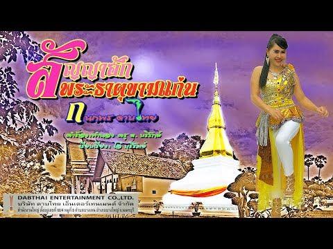 สัญญาฮักพระธาตุขามแก่น กนกพร ดาบไทย