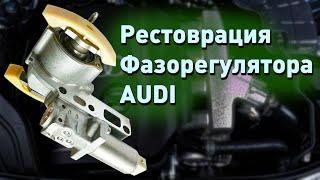Bosqich-shifter ta'mirlash Audi SSC