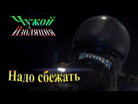 Прохождение alien: isolation (Чужой Изоляция) - Испытание 1 - Надо сбежать!!!