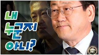 [홍준표의 뉴스콕] 김정호의원 공항갑질 사건