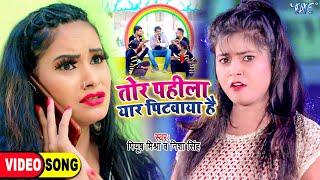 एक और आ गया नया मेटर #Video_Song | तोर पहिला यार पिटवाया है | Piyush Mishra,Nisha Singh | 2021 Song