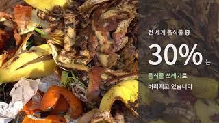 EAT/ 바이오엑스  그린수소 홍보영상