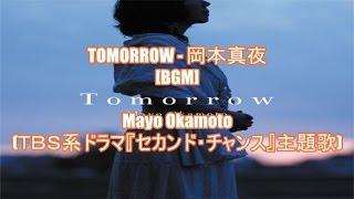 1995年5月10日にリリースしました岡本真夜のデビューシングル『TOMORROW(トゥモロー)』のBGMです。・・・歌詞は下記に添付しています。 ・TBS系ドラマ『セカンド・ ...