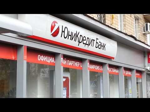 Банк «ЮниКредит Банк» в России на