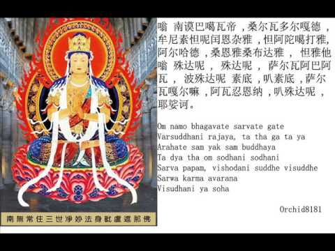 大日如來心咒 (毗卢遮那佛心咒) Vairocana Buddha Mantra - YouTube