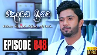 Deweni Inima | Episode 848 25th June 2020 Thumbnail