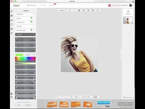 Основы работы в Фотор Fotor