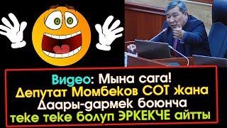 Текебаевдай ТЕКЕлеп, коркпой ЭРКЕКЧЕ сүйлөгөн Момбеков   Акыркы Кабарлар